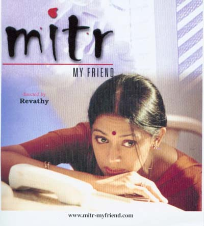 Mitr, My Friend (2002)