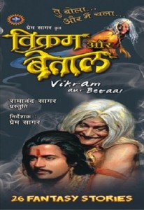 """Vikram Aur Vetaal"" (1988) – All Episodes"