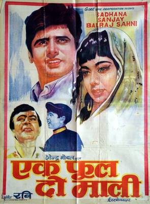 Ek Phool Do Mali (1969)