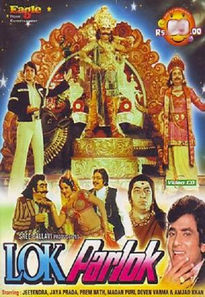 Lok Parlok 1979 Full Movie Watch Online Free
