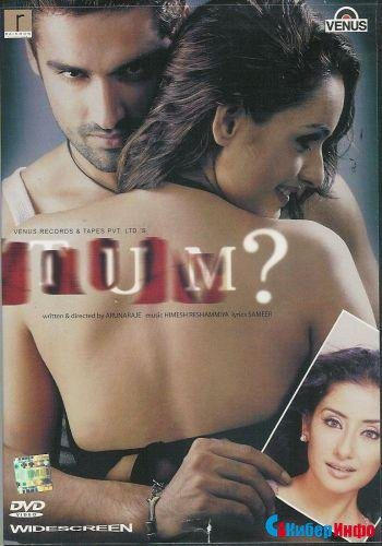 Tum – A Dangerous Obsession (2004)