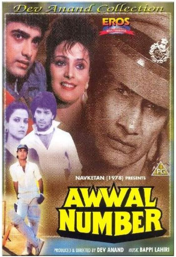 Awwal Number (1990)