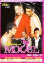 Model – The Beauty (2005)