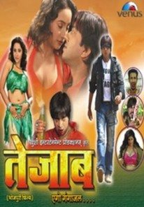 Tezaab Hot Hindi Movies exclusive scenes (not full Movie)