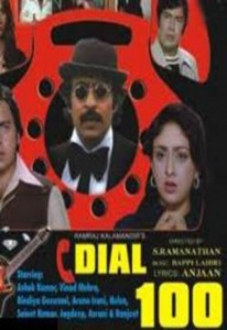 Dial 100 (1982)