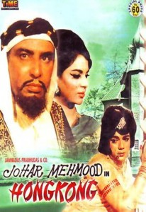 Johar Mehmood in Hong Kong (1971)