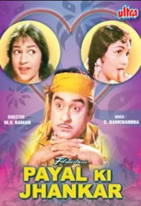Payal Ki Jhankaar (1968)