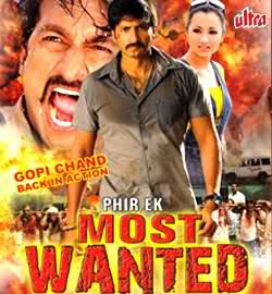 Phir Ek Most Wanted (2010)