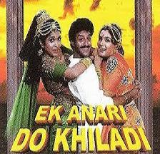 Ek Anari Do Khiladi (1996)