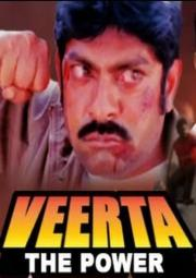 Veerta The Power (2006)