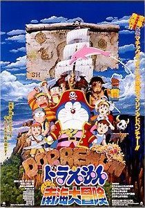 Doraemon in Nobitas Great Adventure in the South Seas (2011)