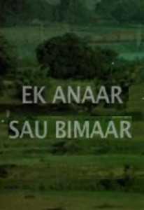 "ek anar sau beemar ""ek anar sau bimar"" is a hindi muhawara signifying a situation where a number of people are demanding for a single thing example:- 1000 aspirants applying for a ."