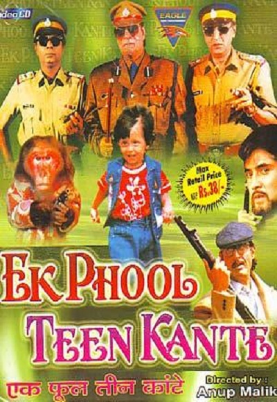 phool or kate movie songs