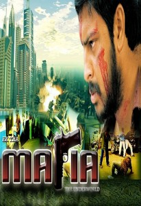 Ek The Mafia The Underworld (2011)