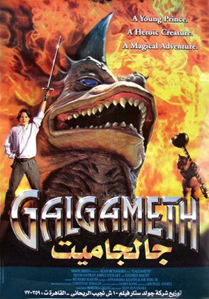 The Legend of Galgameth (1996) (In Hindi)