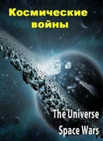 The Universe Space Wars (2009) – Documentary