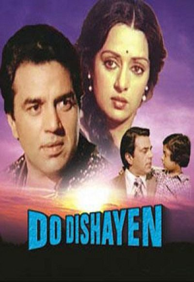 Do Dishayen (1982)