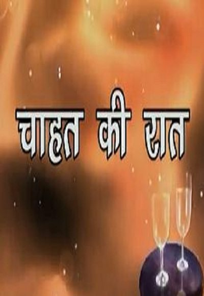Chahat ki Raat Hot Movie