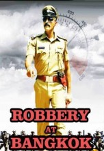 Robbery At Bangkok (Shree) (2006)