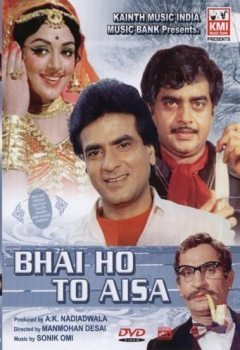 Bhai Ho To Aisa (1972)