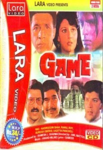 Game (1993)