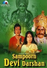 Sampoorna Devi Darshan (1971)