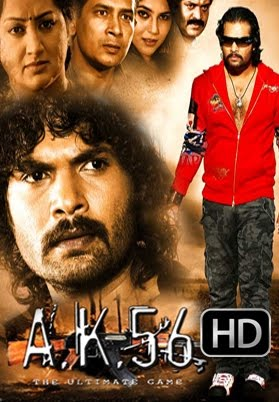 AK 56 – The Ultimate Warrior (2012)