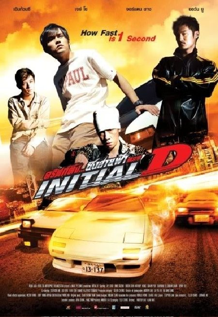 Initial D - Drift Racer (2005) (In Hindi) Full Movie Watch ...
