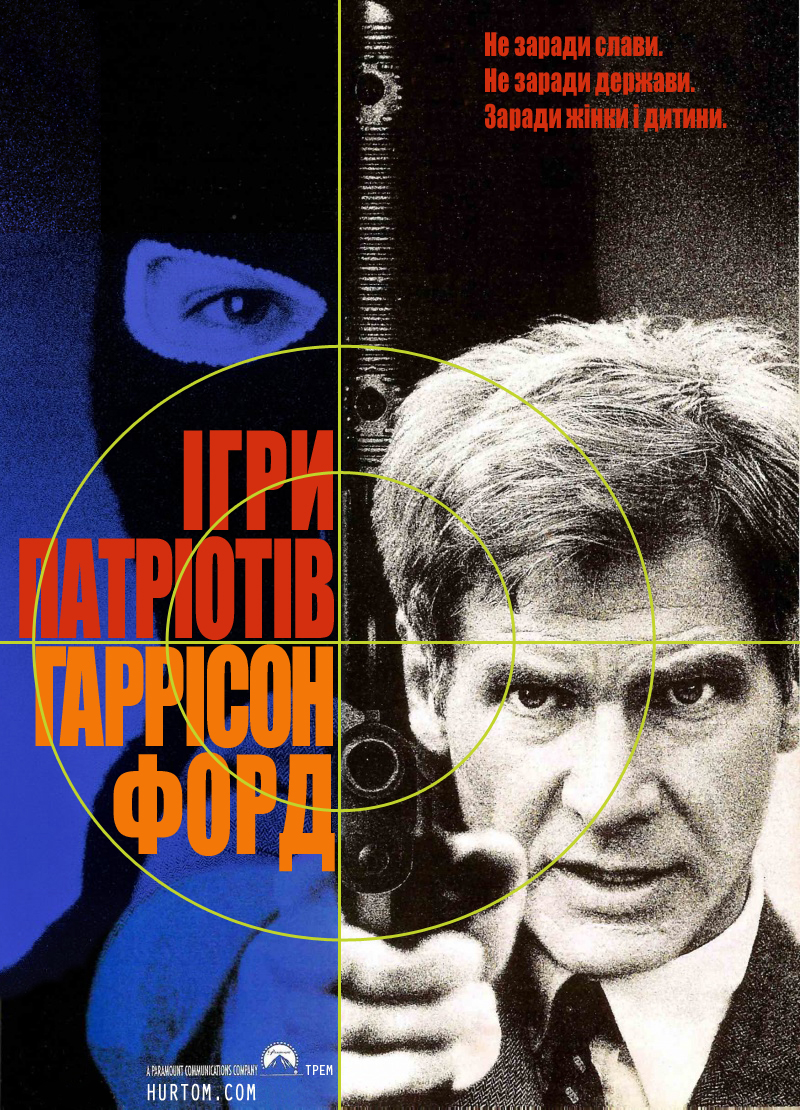 Patriot Games (1992) (In Hindi)