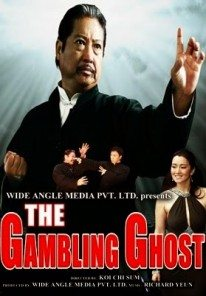 The Gambling Ghost (1991) (In Hindi)