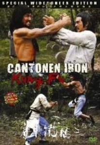 Cantonen Iron Kung Fu (1979) (In Hindi)