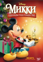 Mickey's Once Upon a Christmas (1999) (In Hindi)