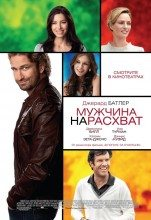 Playing for Keeps (2012) (In Hindi)