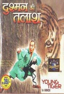 Small Tiger (Dushman Ki Talash) (1973)
