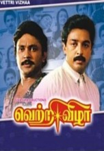 The Chain Hathkadi (Vetri Vizha) (1987)