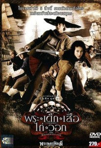 The Magnificent Five (2006) (In Hindi)