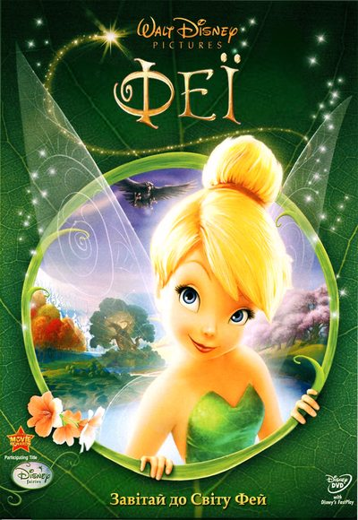 Tinker Bell (2008) (In Hindi) Full Movie Watch Online Free ...