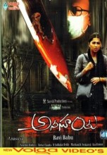 Apradh The Killer (Anasuya) (2007)