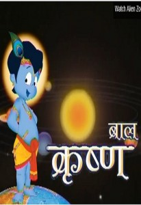 Bal Krishna (In Hindi)
