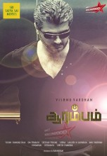 Jaanbaj Commando (Arrambam) (2013)