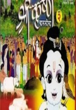 Krishna Vol 2 Hindi Animation Movie