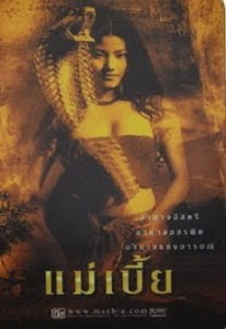 Mae bia (2001) (In Hindi)