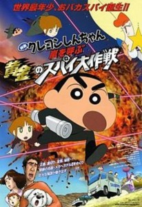 Shinchan – Golden Spy (2011) (In Hindi)