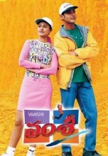 Vaamsi – The Warrior (Vamsee) (2000)