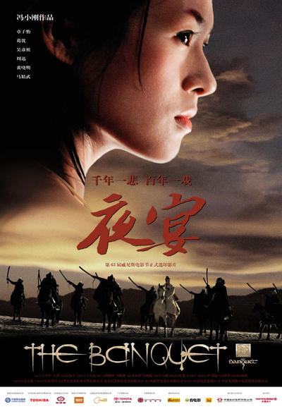 asian movies of the year 2006