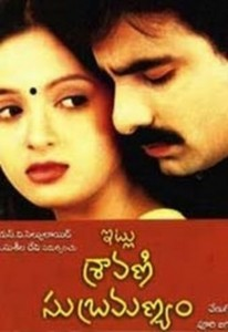 Yes or No (Itlu Sravani Subramanyam) (2001)