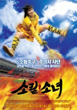 Shaolin Girl (2008) (In Hindi)