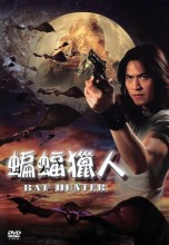 Bat Hunter (2006) (In Hindi)