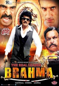 The Real Leader Brahma (2015)