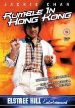 Rumble in Hong Kong (1973) (In Hindi)